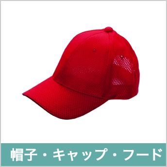 帽子・キャップ・フード
