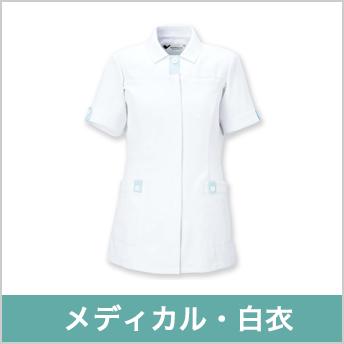 メディカル・白衣