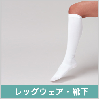 レッグウェア・靴下