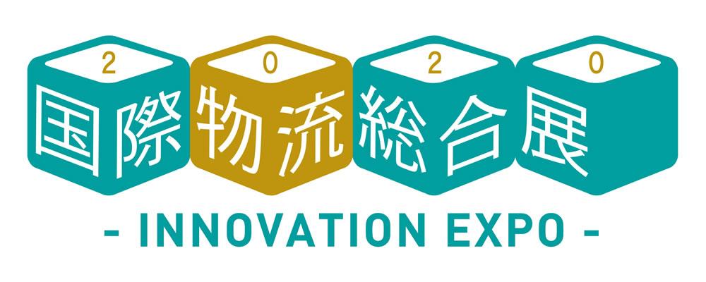 国際物流総合展2020